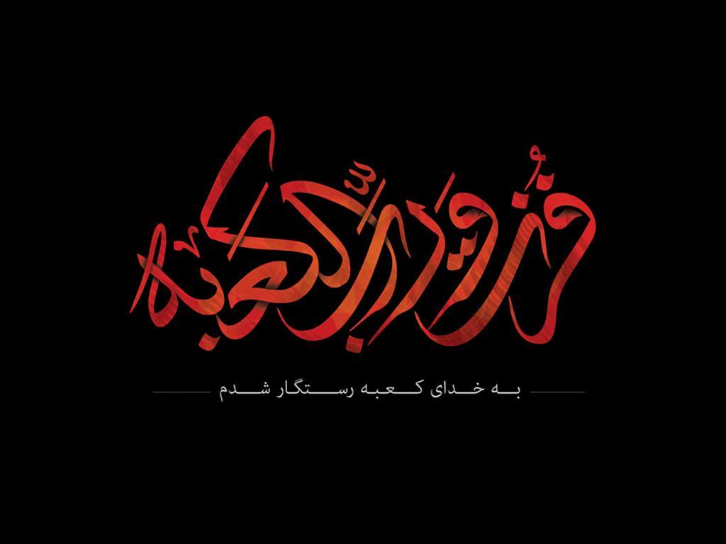 خطبهی شهادت امام علی (ع) شب ۲۱ رمضان شب قدر