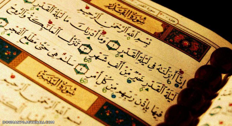 خطبهی شب ۲۳ رمضان شب قدر ۱۳۹۵