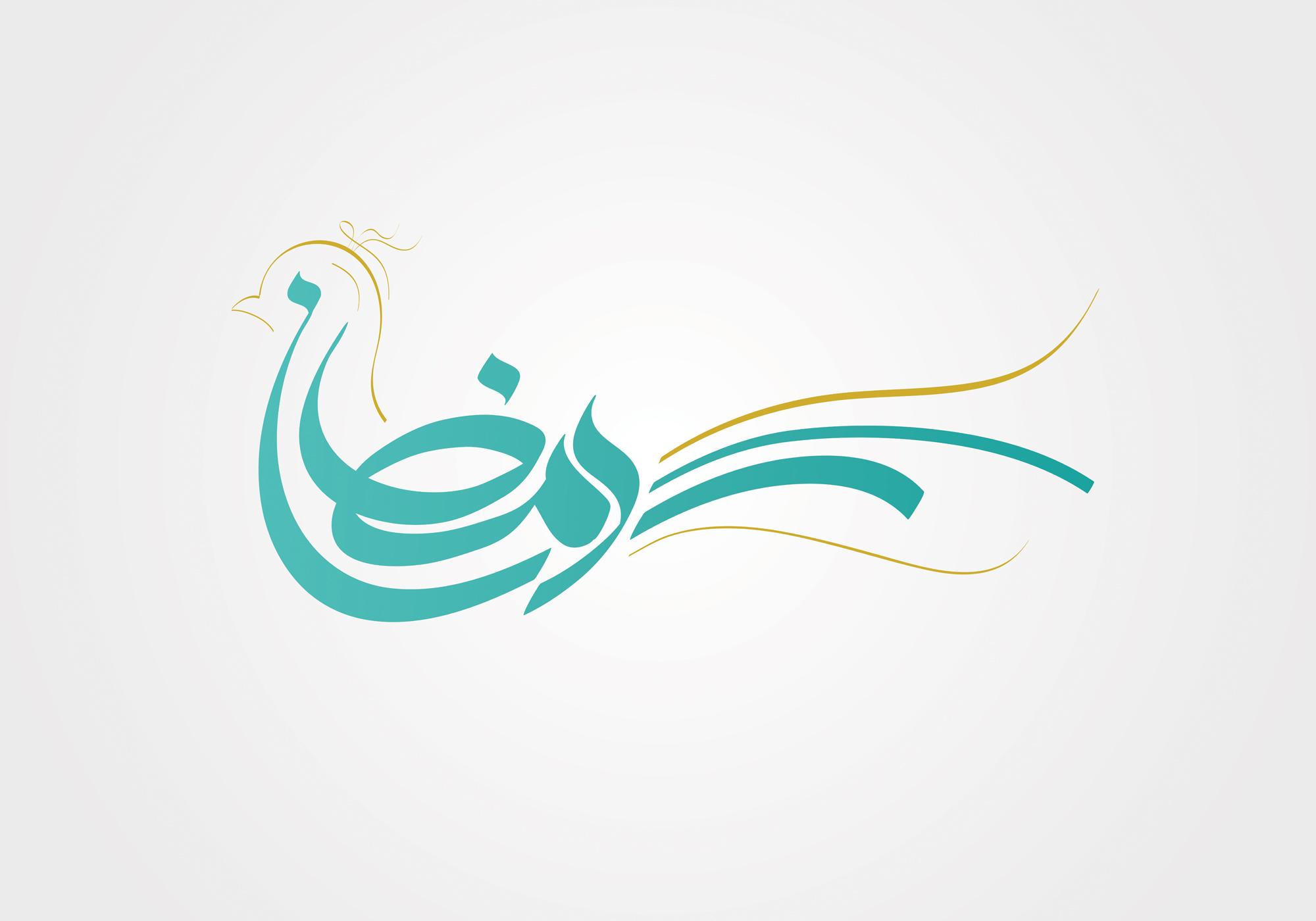 ویژه نامه رمضان